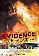 結末衝撃的すぎ......現場に残されたビデオテープから残虐な犯人を突き止める!『エビデンス―全滅―』