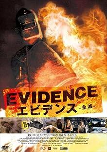 エビデンス -全滅- [DVD]