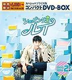 ショッピング王ルイ スペシャルプライス版コンパクトDVD-BOX2<期間限定>[DVD]