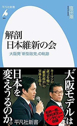 解剖 日本維新の会: 大阪発「新型政党」の軌跡 (984) (平凡社新書 984)