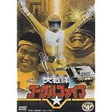 大戦隊ゴーグルV VOL.4 [DVD]