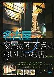 名古屋夜景のすてきなおいしいお店
