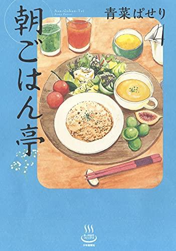 朝ごはん亭 4 (4巻) _0