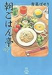 朝ごはん亭 4 (4巻) (思い出食堂コミックス)
