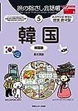 旅の指さし会話帳5 韓国[第三版] 旅の指さし会話帳シリーズ