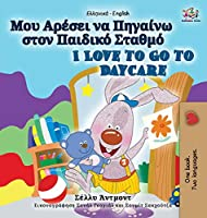 I Love to Go to Daycare (Greek English Bilingual Book for Kids) (Greek English Bilingual Collection)