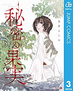 秘密の果実 3 (ジャンプコミックスDIGITAL)