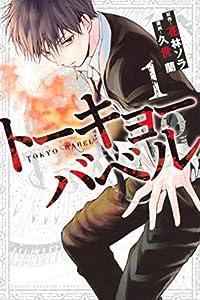 トーキョーバベル(1) (週刊少年マガジンコミックス)
