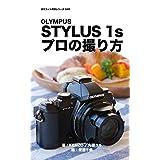 ぼろフォト解決シリーズ049 OLYMPUS STYLUS 1s プロの撮り方