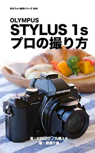 Uncool photos solution series 049 OLYMPUS STYLUS 1s PRO SHOT (Japanese Edition)