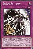 遊戯王 BLVO-JP075 電脳堺門-玄武 (日本語版 ノーマル) ブレイジング・ボルテックス