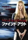 ファインド・アウト[DVD]