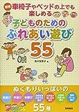 車椅子やベッドの上でも楽しめる子どものためのふれあい遊び55