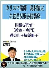 国税専門官 教養・専門過去問10年分(問題+解説)(H21~30年)