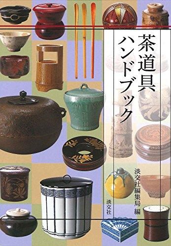 茶道具ハンドブック