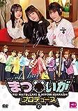 まついがプロデュース Vol.10[DVD]