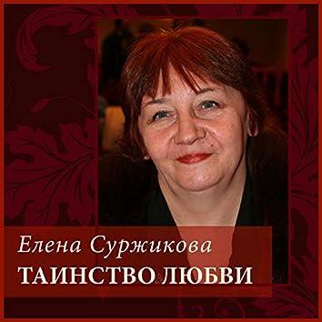 Елена Суржикова. Таинство любви