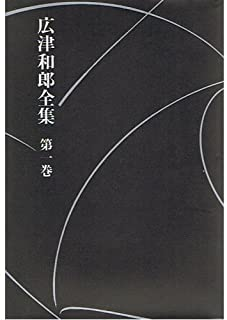 広津和郎全集 (第1巻) 小説1 雪の夜 ほか47編