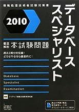 徹底解説データベーススペシャリスト本試験問題〈2010〉 (情報処理技術者試験対策書)