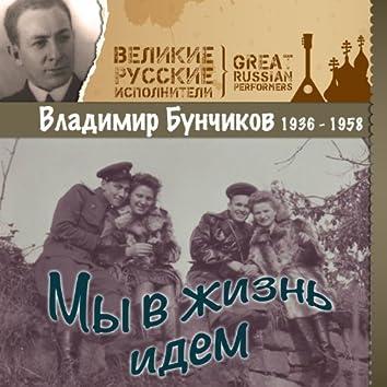 Мы в жизнь идем (1936 - 1958)