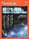 Newton別冊『超ひも理論と宇宙のすべてを支配する数式』