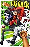 吸血鬼すぐ死ぬ 16 (16) (少年チャンピオン・コミックス)