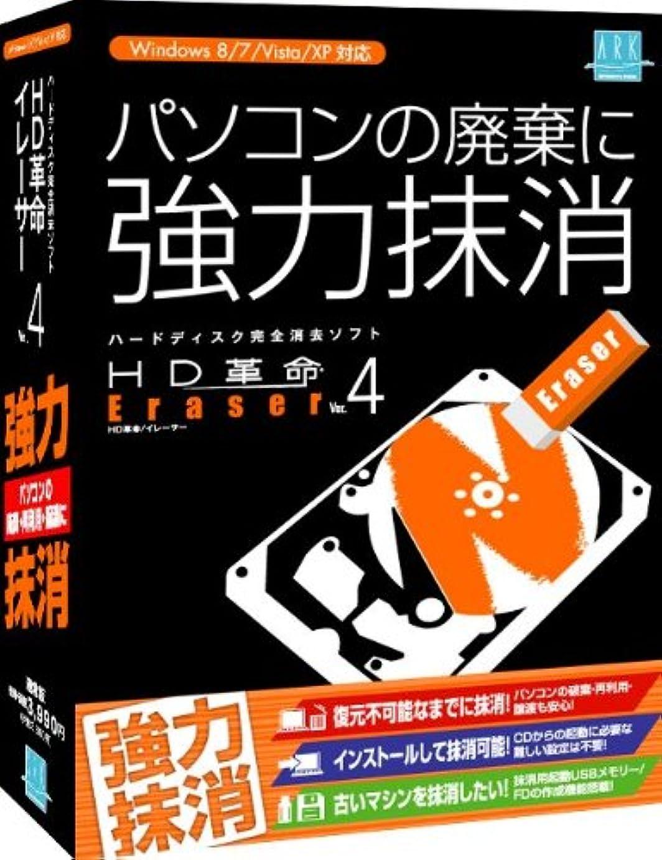 インストール死の顎ビュッフェHD革命/Eraser Ver.4 通常版