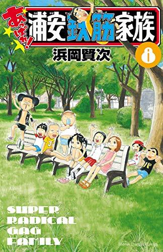 あっぱれ! 浦安鉄筋家族 8 (少年チャンピオン・コミックス)