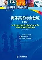 商务英语综合教程(中级)
