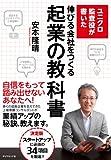 ユニクロ監査役が書いた 伸びる会社をつくる起業の教科書