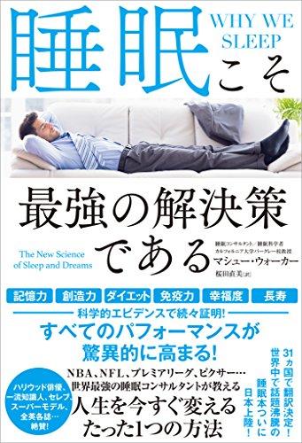 睡眠こそ最強の解決策である
