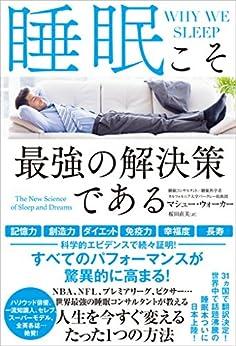 [マシュー・ウォーカー, 桜田 直美]の睡眠こそ最強の解決策である