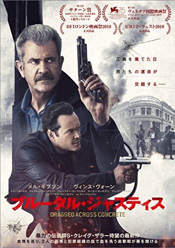 ブルータル・ジャスティス デラックス版(Blu-ray+DVDセット)