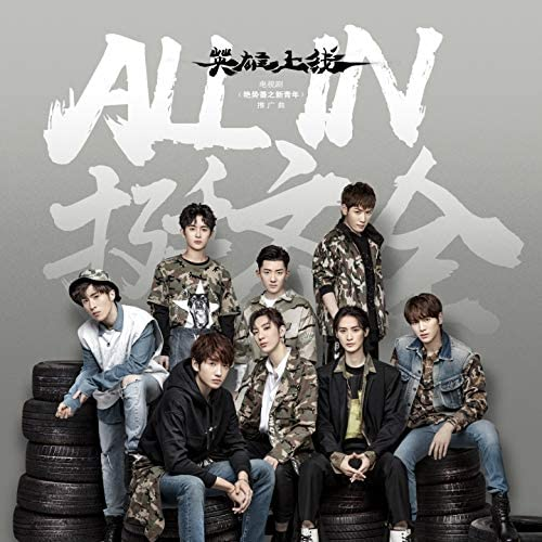 All In feat. 挺齐全战队