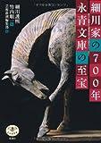細川家の700年 永青文庫の至宝 (とんぼの本)