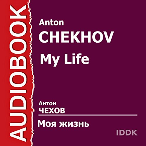 My Life [Russian Edition] audiobook cover art