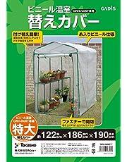 タカショー(Takasho) 温室 ビニール温室 特大用 替えカバー GRH-N06CT