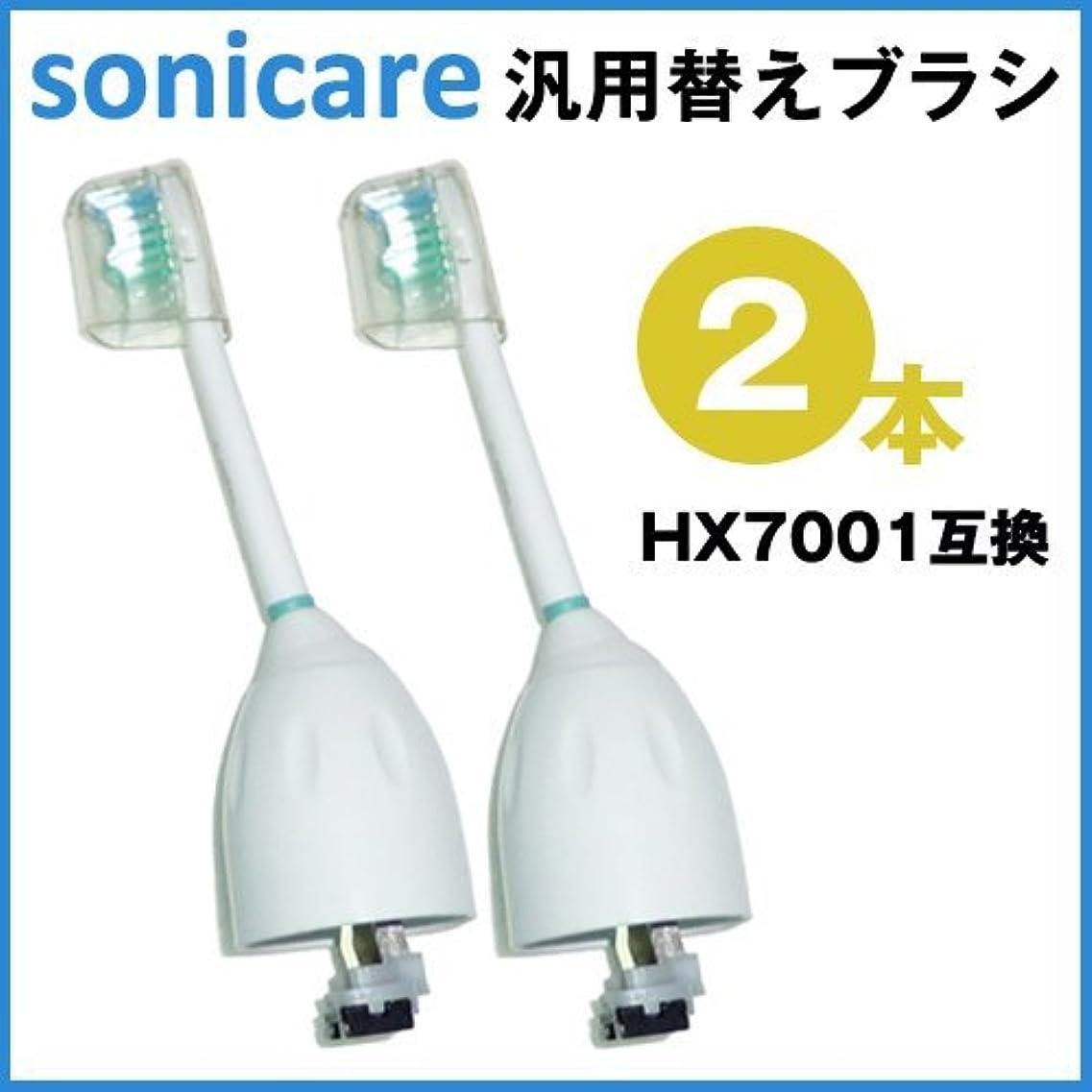怠なの間で昇進フィリップス ソニッケア対応電動歯ブラシ 汎用替えブラシ hx7001 hx7001/06 hx7001/06 hx7002 hx7002/05 hx7002/22 [並行輸入品]