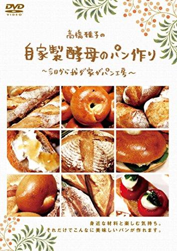 Masako Takahashi's homemade yeast bread making [DVD] JAPANESE EDITION