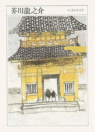 芥川龍之介  (ちくま日本文学 2)