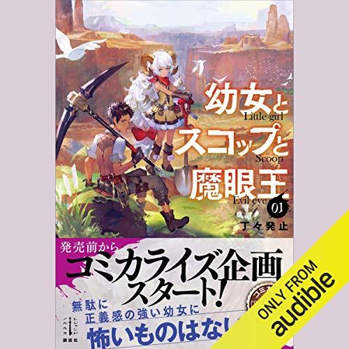 『幼女とスコップと魔眼王 1』のカバーアート