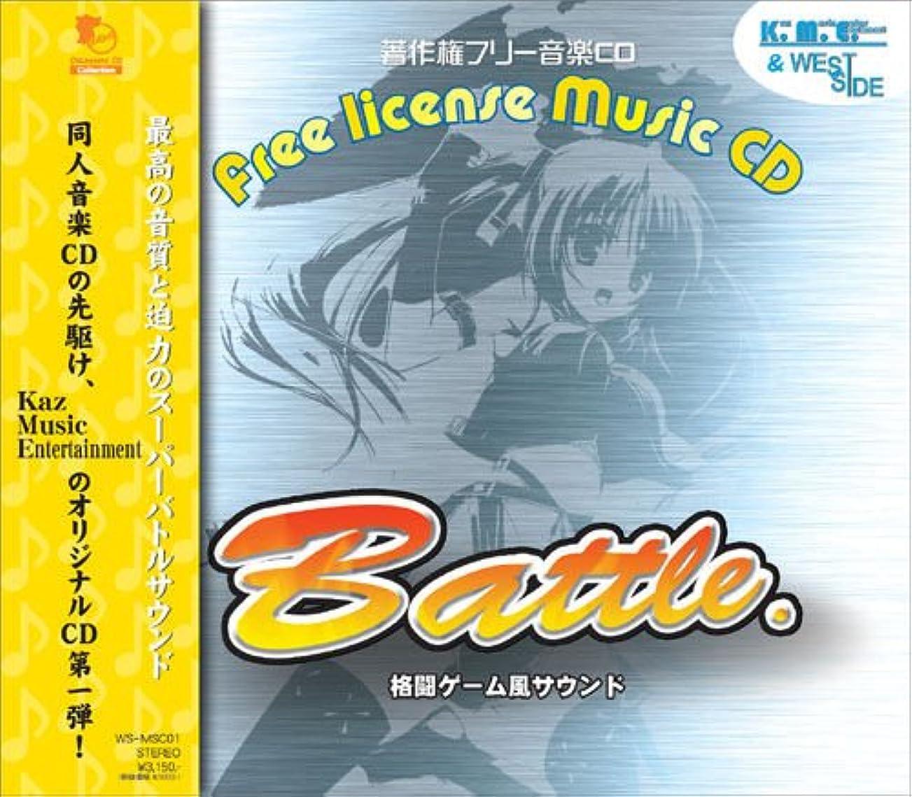 イソギンチャク忍耐を通して著作権フリー音楽CD 「Battle.」格闘ゲーム風サウンド
