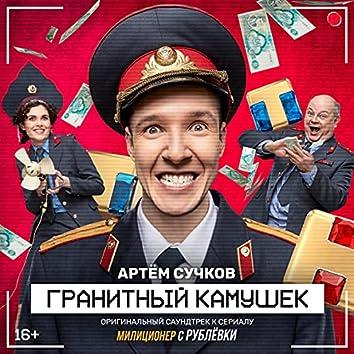 """Гранитный камушек (Из т/с """"Милиционер с Рублевки"""")"""