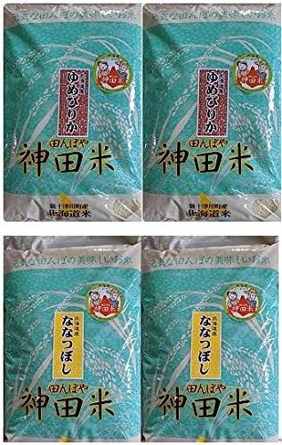 【田んぼや】ゆめぴりか・ななつぼし20kg(5K×4)北海道 神田農園