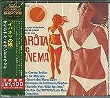 「イパネマの娘」オリジナル・サウンドトラック(限定盤)