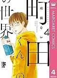 町田くんの世界 4 (マーガレットコミックスDIGITAL)