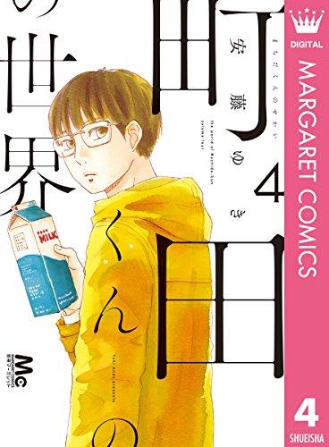 町田くんの世界 4 (マーガレットコミックスDIGITAL) - 安藤ゆき