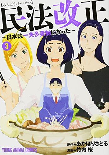 民法改正~日本は一夫多妻制になった~ 3 (ヤングアニマルコミックス)の詳細を見る