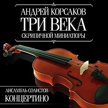 Андрей Корсаков - Три Века Скрипичной  Миниатюры