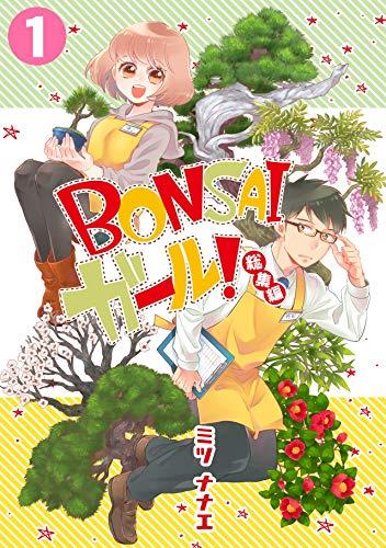 BONSAIガール!総集編(1) (カンパネッラ)